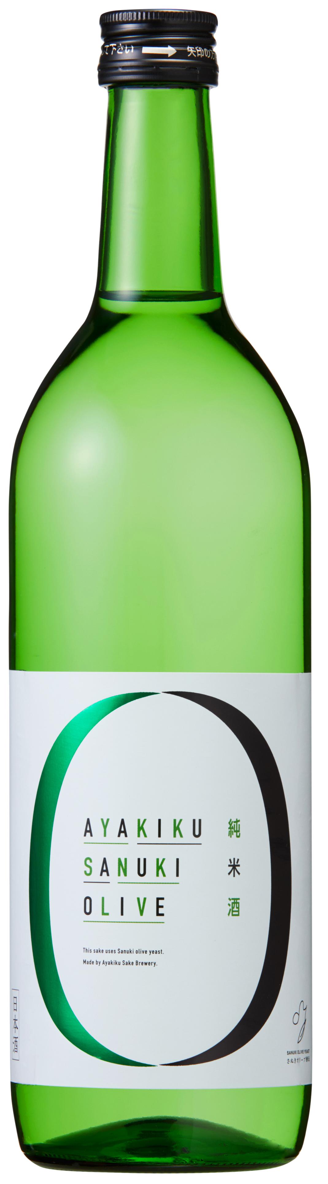 綾菊さぬきオリーブ純米酒