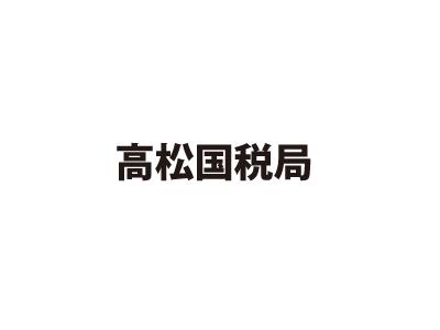高松国税局